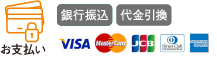 お支払い:銀行振込、代金引換、クレジットカードがご利用いただけます