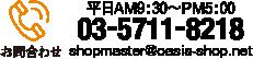 お問い合わせ:平日9時から17時まで 03-5711-8218 shopmaster@oasis-shop.net