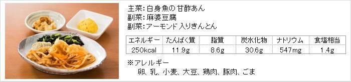 日東ベスト 楽らくおかずセット4種 白身魚の甘酢あん