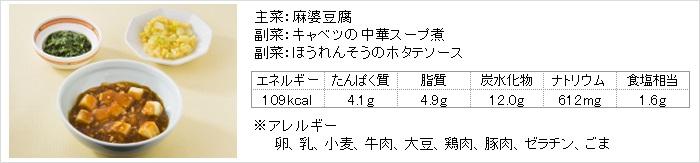 日東ベスト やわらかおかずセット4種 麻婆豆腐