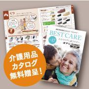 介護用品カタログ無料贈呈!